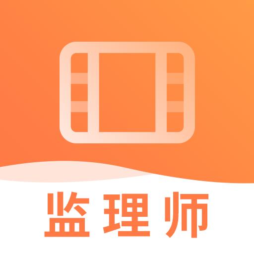 监理工程师视频课件最新版v1.0.0