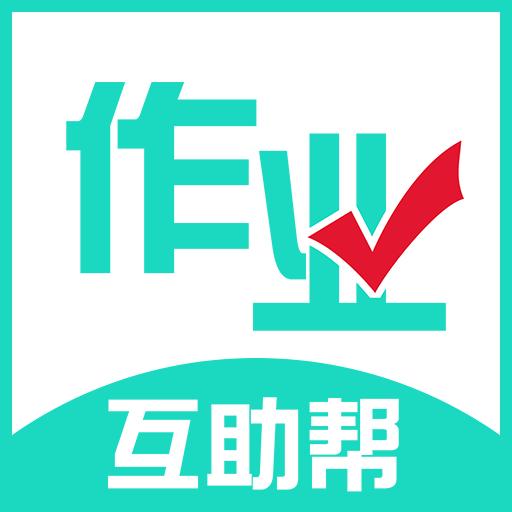 作业互助帮app下载v1.0.0