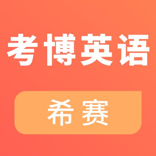 考博英语考试appv1.0