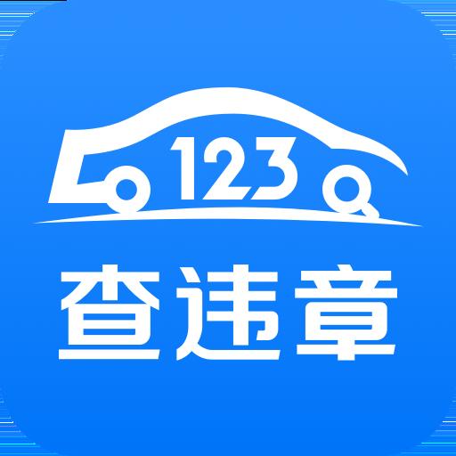 123查违章安卓版下载v1.0