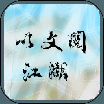 文�c江湖最新版v2.4