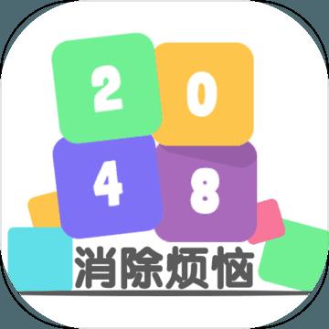 2048消除烦恼手游下载v1.0