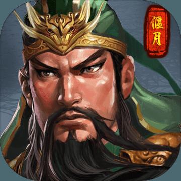 火锅三国安卓版v1.0.0