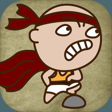 放弃是不可能放弃的游戏安卓版v1.0