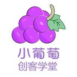 小葡萄创客学堂app官方版v1.0