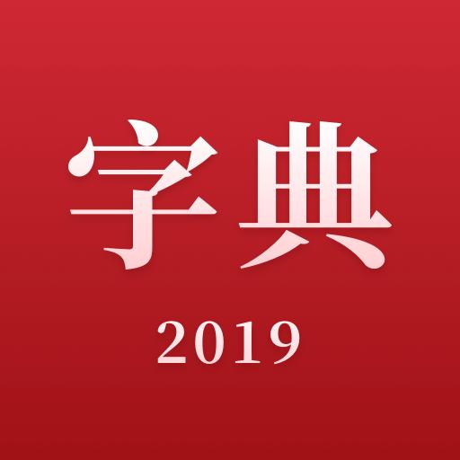 2019新汉语字典app下载v1.0.1