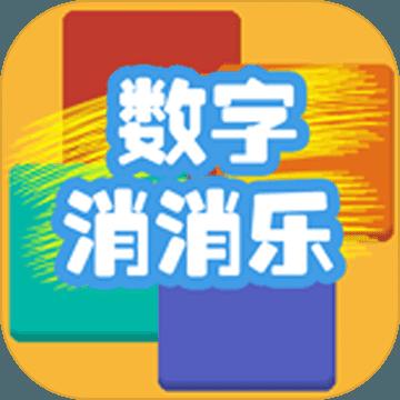数字消消乐最新版v1.0