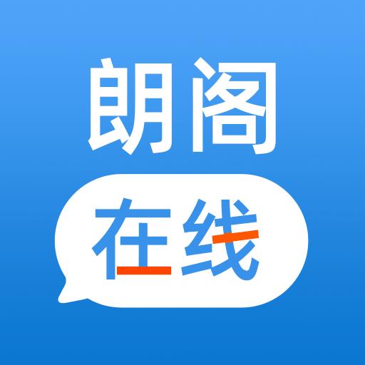 朗阁在线appv1.0.0