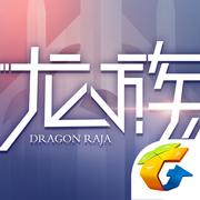 腾讯龙族幻想苹果公测版v1.1.3