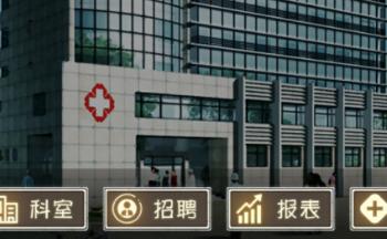模拟医院类型的游戏下载