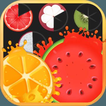 欢乐水果消除手游v1.0