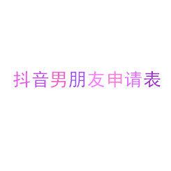 抖音男朋友申请表壁纸手机版v6.6.0