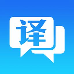 有首翻译官appv1.0