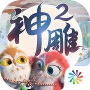 神雕侠侣2手游官方版v1.3.6
