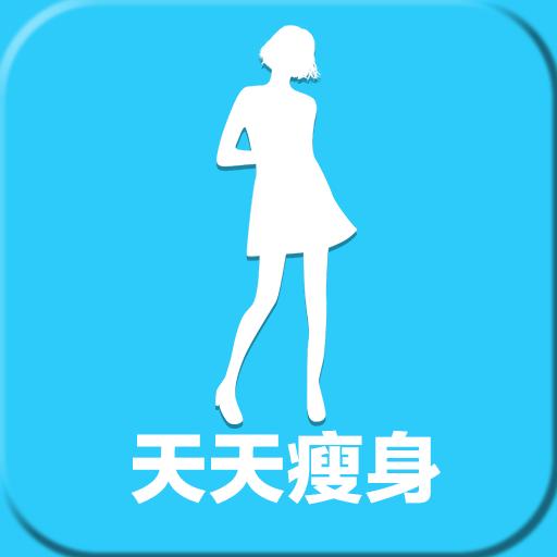 天天瘦身最新版v1.0
