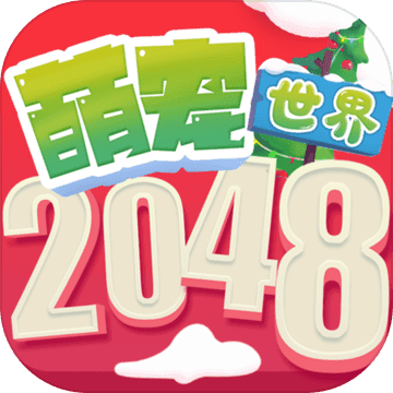 2048萌宠世界手游v1.0