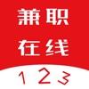 123兼职在线安卓版v1.0