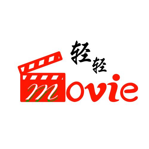 轻轻影视极速版v1.0.0