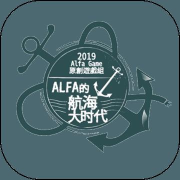 Alfa的航海大时代官方版v1.0
