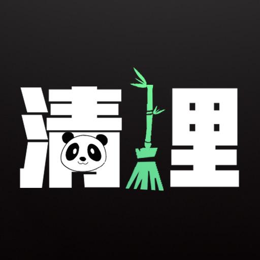熊猫手机清理大师软件v1.0