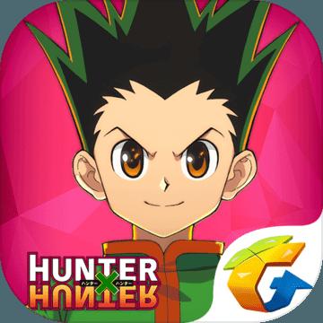 猎人×猎人手游官方下载v1.2.5