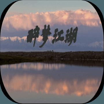 醉梦江湖mud最新版v1.0