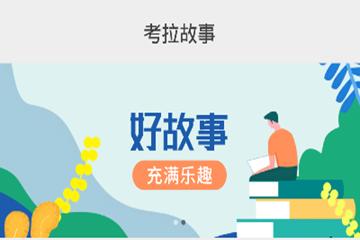 考拉故事app