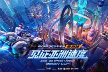 QQ飞车手游怎么参加亚洲杯挑战活动