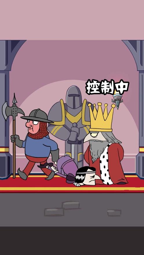 抖音我要当国王苹果版