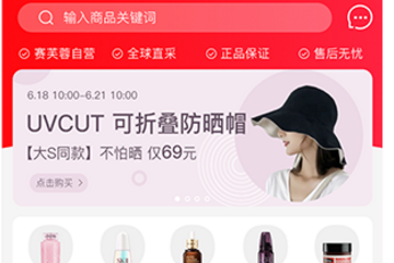 赛芙蓉美妆app