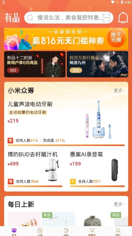 小米有品商城app