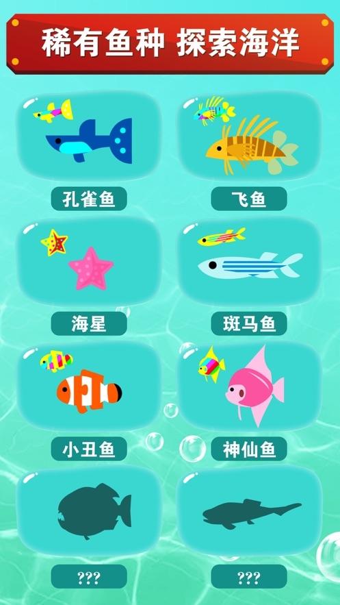 Go Fish游戏ios下载
