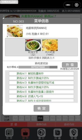 中华美食家最新版