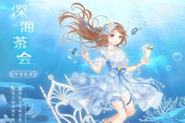 奇迹暖暖深海茶会套装怎么获得