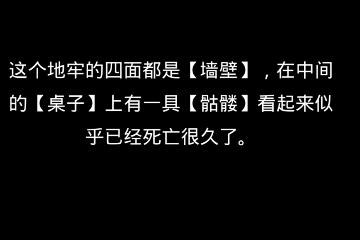黑与白牢手游中文版