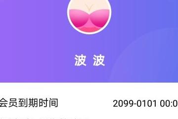 波波宝盒app破解版
