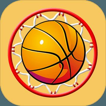 极速篮球最新版v1.0