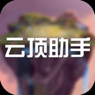云�助手appv1.0