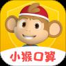 小猴口算检查作业v1.9.12