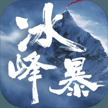 冰峰暴安卓版v1.0