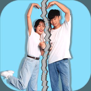 拆散情侣大作战真人版游戏v1.1