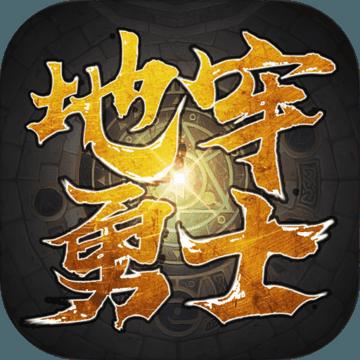 地牢勇士最新版本下载v1.0