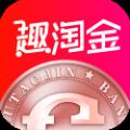 趣淘金appv1.7.1