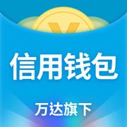 �f�_信用�X包安卓版v1.0.0