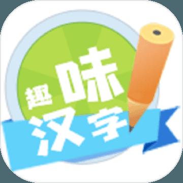 趣味�h字手游v2.1