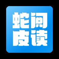 蛇皮阅读浏览器appv1.0.0