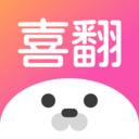 喜翻安卓版v3.3.1