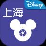 上海迪士尼乐拍通极速版v3.2.4