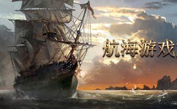 航海游戏手机版