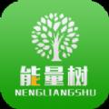 阿里能量树最新版本appv1.1.0